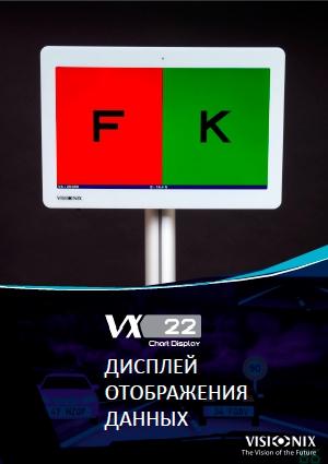 Visionix VX22