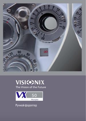 Visionix vx55