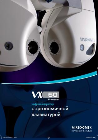 Visionix vx60
